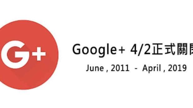 Google個人版正式關閉Google登入留言功能將被刪除